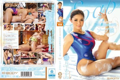 [EBOD-437] Katahira Akane Shea Ronaizu Expressions Finest Soft Body Body Soap Girl