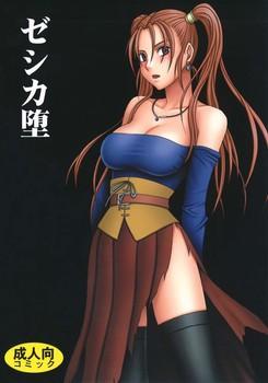 Crimson Carmine Dragon Quest VIII Jessicas Descent English Hentai Manga Doujinshi