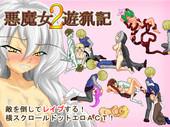 Furonezumi – Satan Woman 1-2
