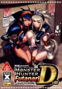 Man-Chin-Low Cosine Monster Hunter - Futanari Drill 1 & 2 (English Hentai Doujinshi Manga)