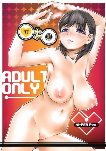 [HI-PER PINCH (clover)] Love Plus - 0±0 (English Hentai Manga Doujinshi)